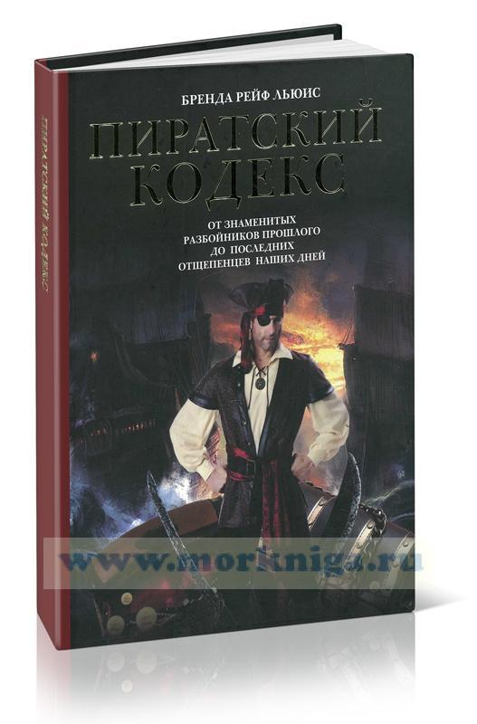 Пиратский кодекс. От знаменитых разбойников прошлого до последних отщепенцев наших дней