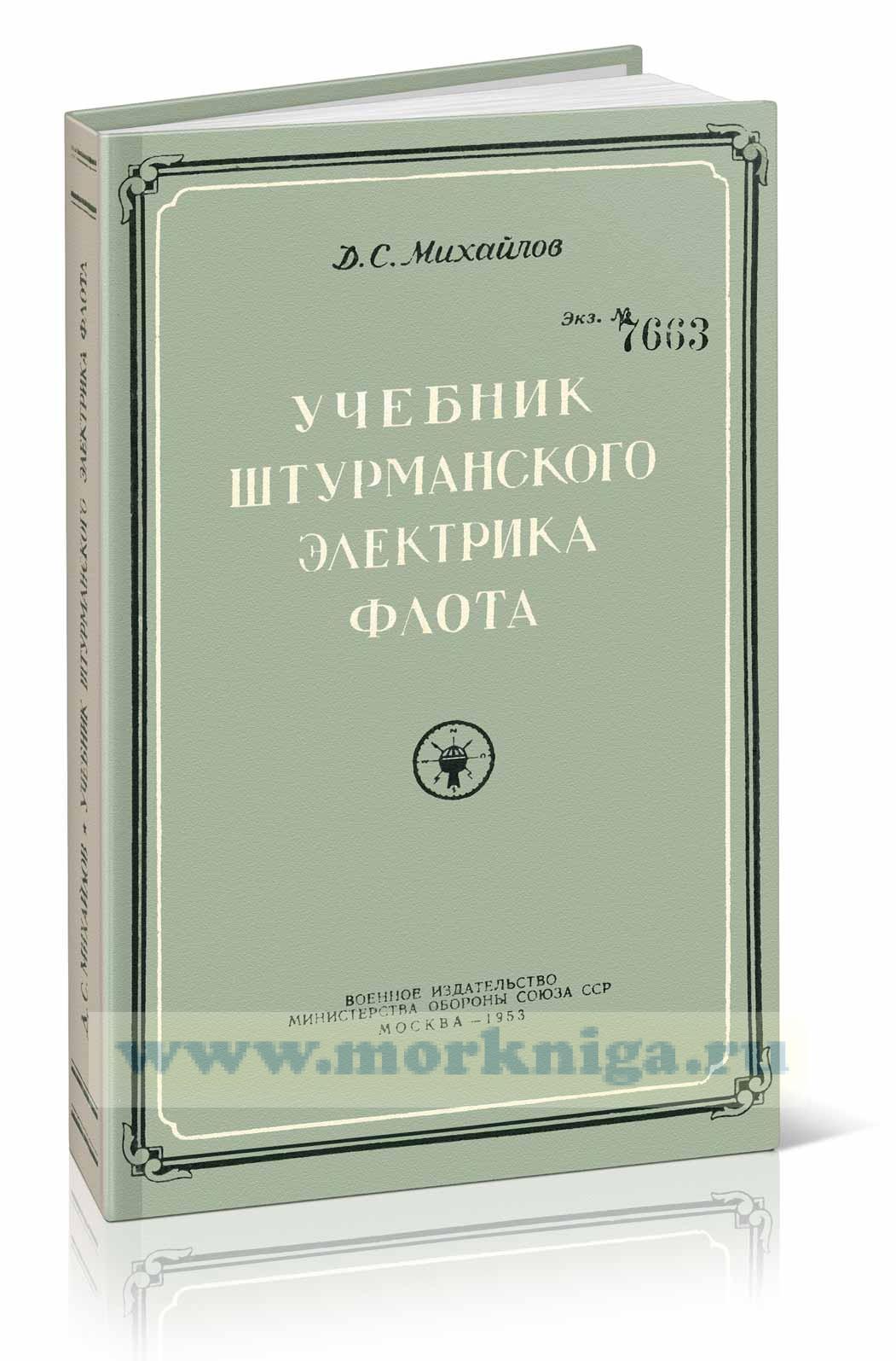 Учебник штурманского электрика флота