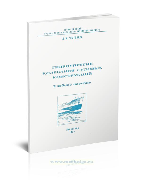 Гидроупругие колебания судовых конструкций. Учебное пособие