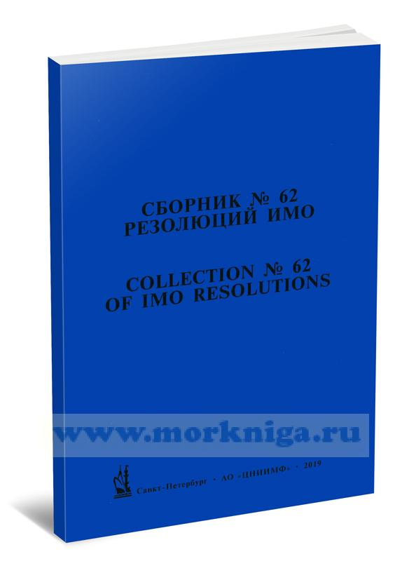 Сборник № 62 резолюций ИМО/ Collection No.62 of IMO Resolutions
