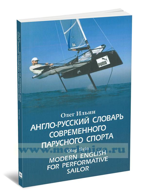 Англо-русский словарь современного парусного спорта. Modern English for Performative Sailor