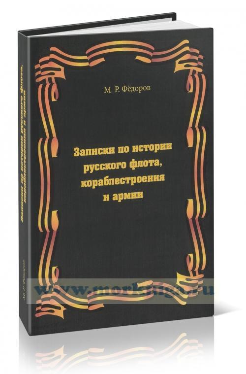 Записки по историии русского флота, кораблестроения и армии