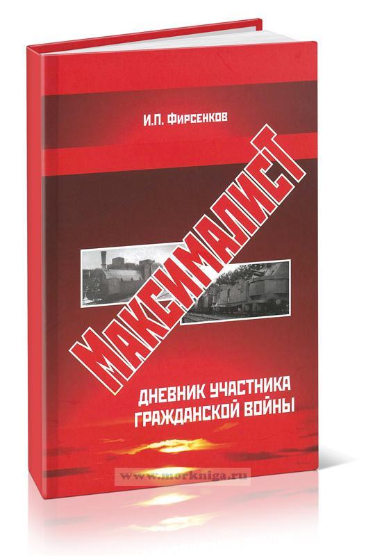 Максималист. Дневник участника гражданской войны 1918-1921 годов