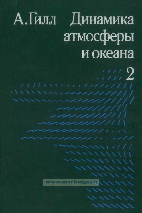 Динамика атмосферы и океана. В двух томах