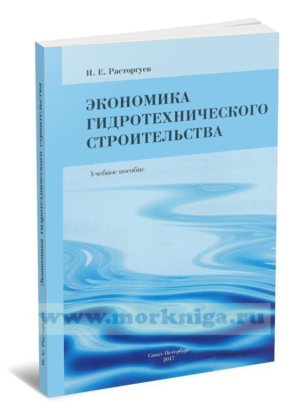 Экономика гидротехнического строительства: учебное пособие