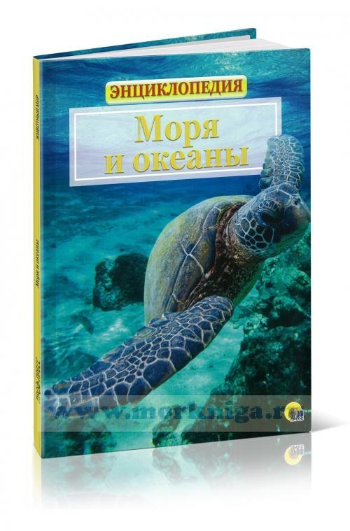 Моря и океаны. Животный мир