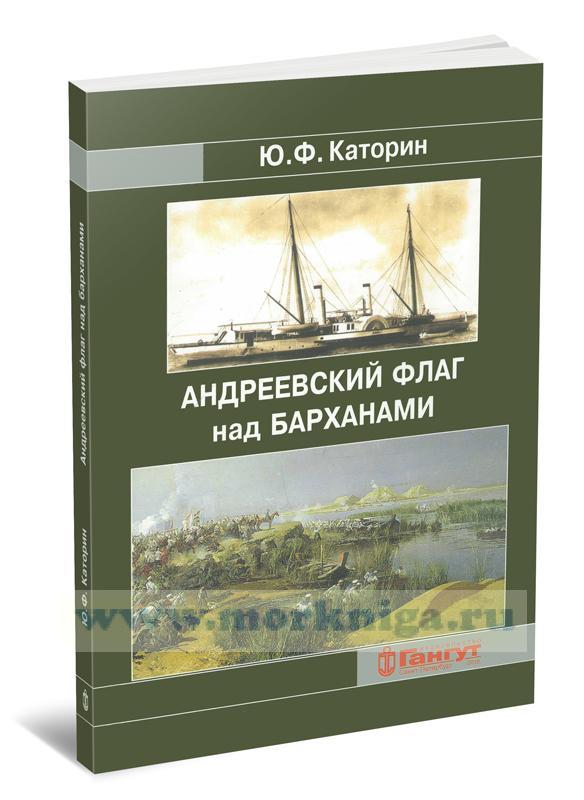 Андреевский флаг над барханами. Участие российских моряков в завоевании Средней Азии