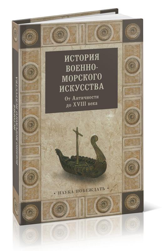 История военно-морского искусства. От Античности до XVIII века