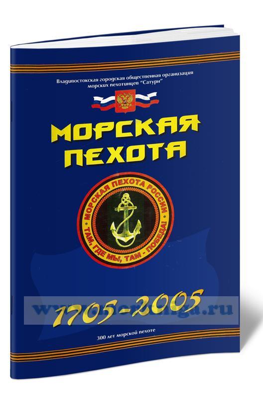 Альбом морская пехота. 1705-2005 гг. 300 лет морской пехоте