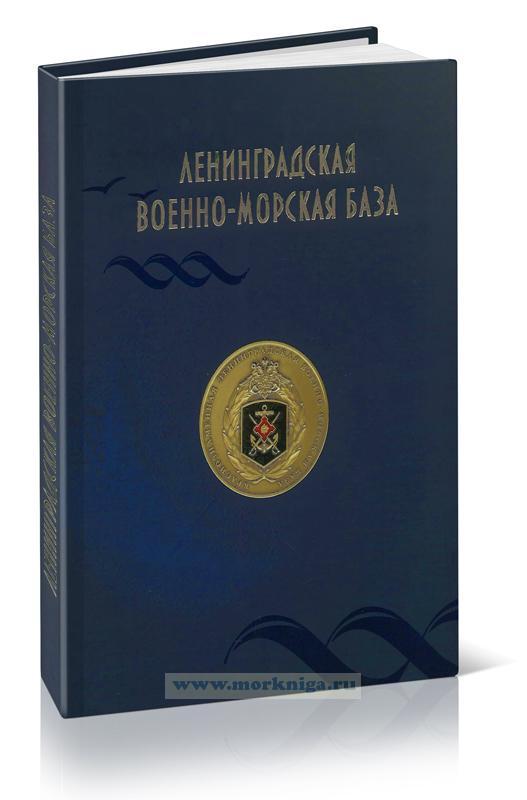 Ленинградская военно-морская база. Фотоальбом
