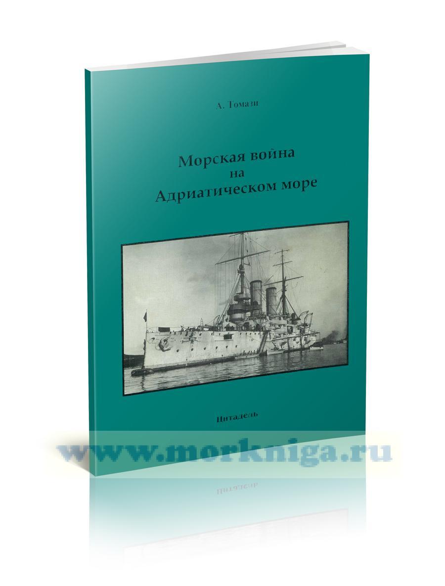 Морская война на Адриатическом море