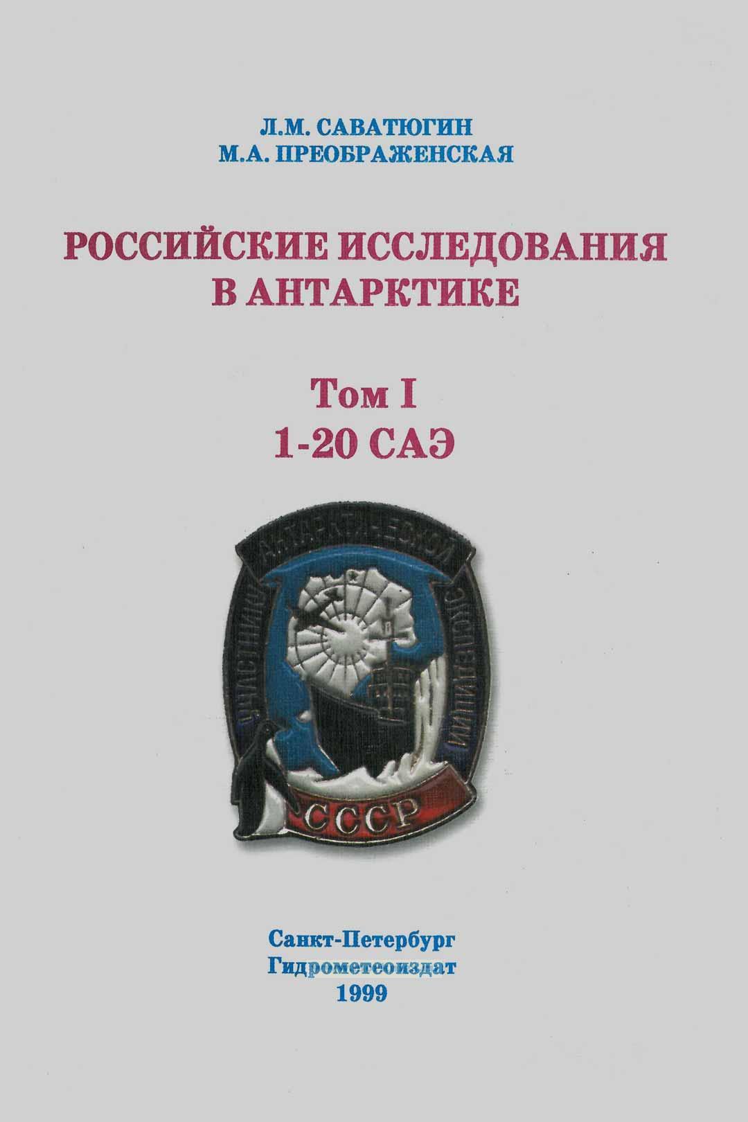 Российские исследования в Антарктике. Том I (1-20 САЭ)