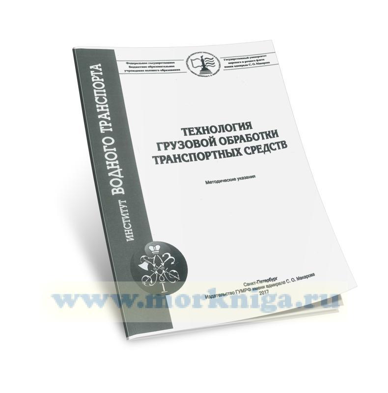 Технология грузовой обработки транспортных средств: методические указания