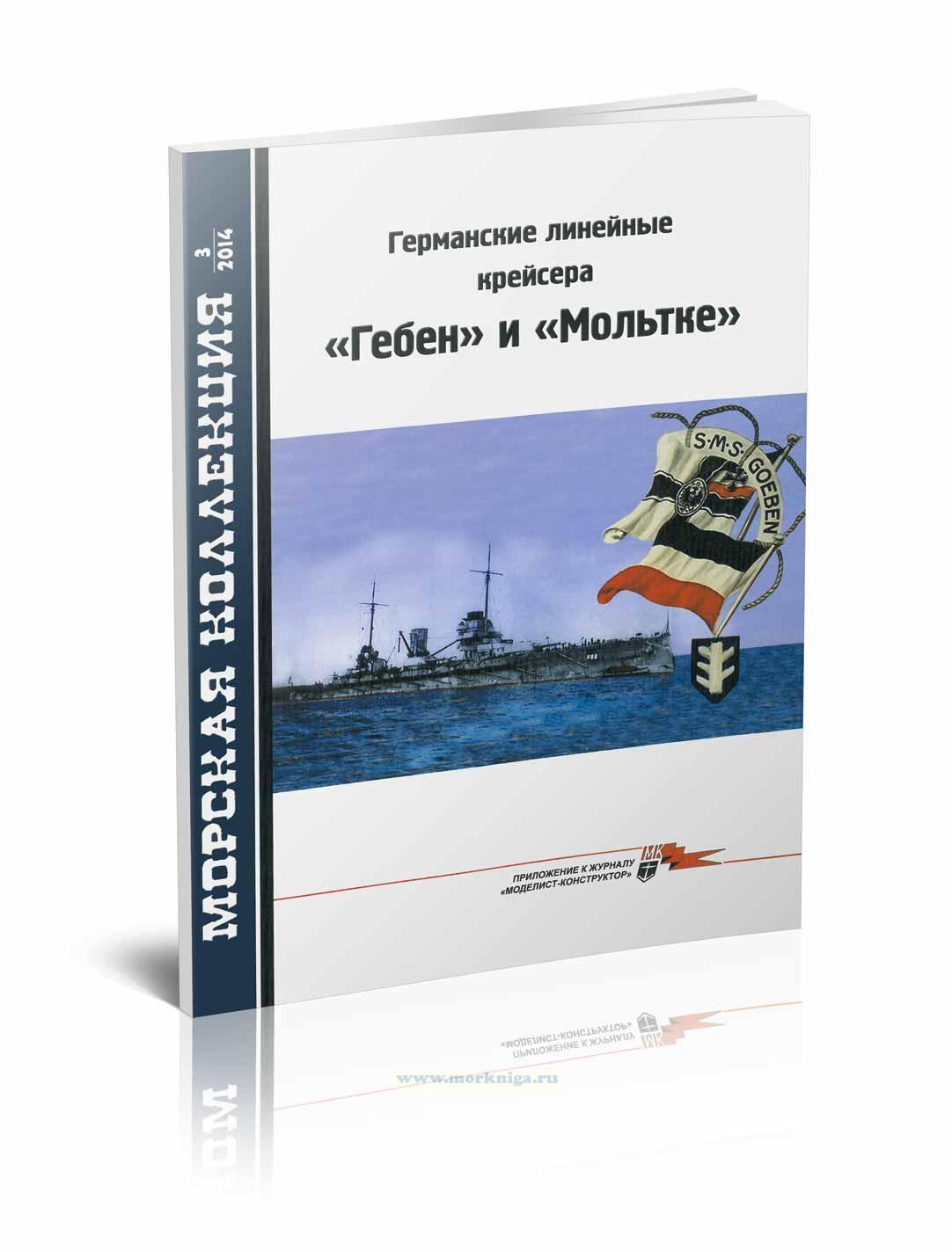 Германские линейные крейсера