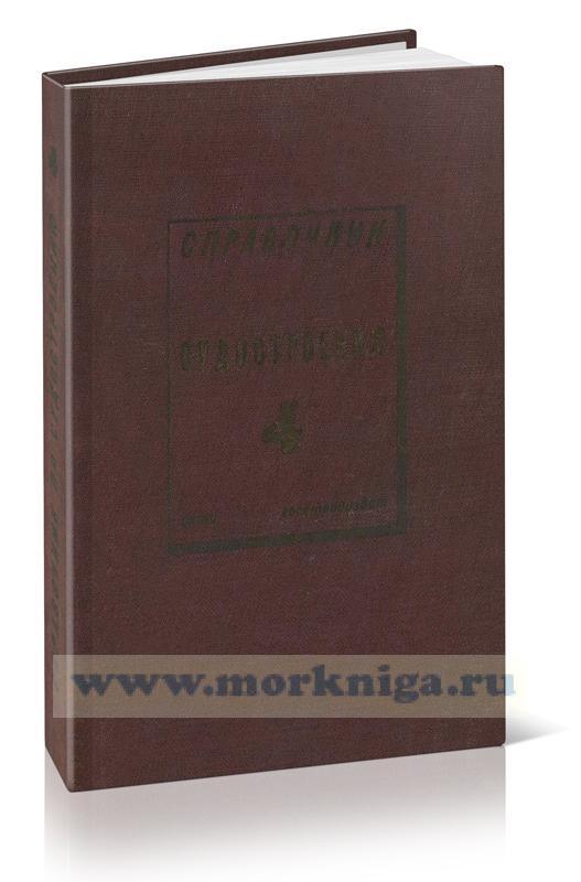 Справочник по судостроению. Том IV. Судостроительные и машиностроительные материалы