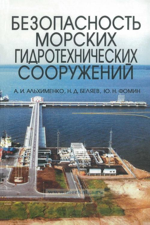 Безопасность морских гидротехнических сооружений