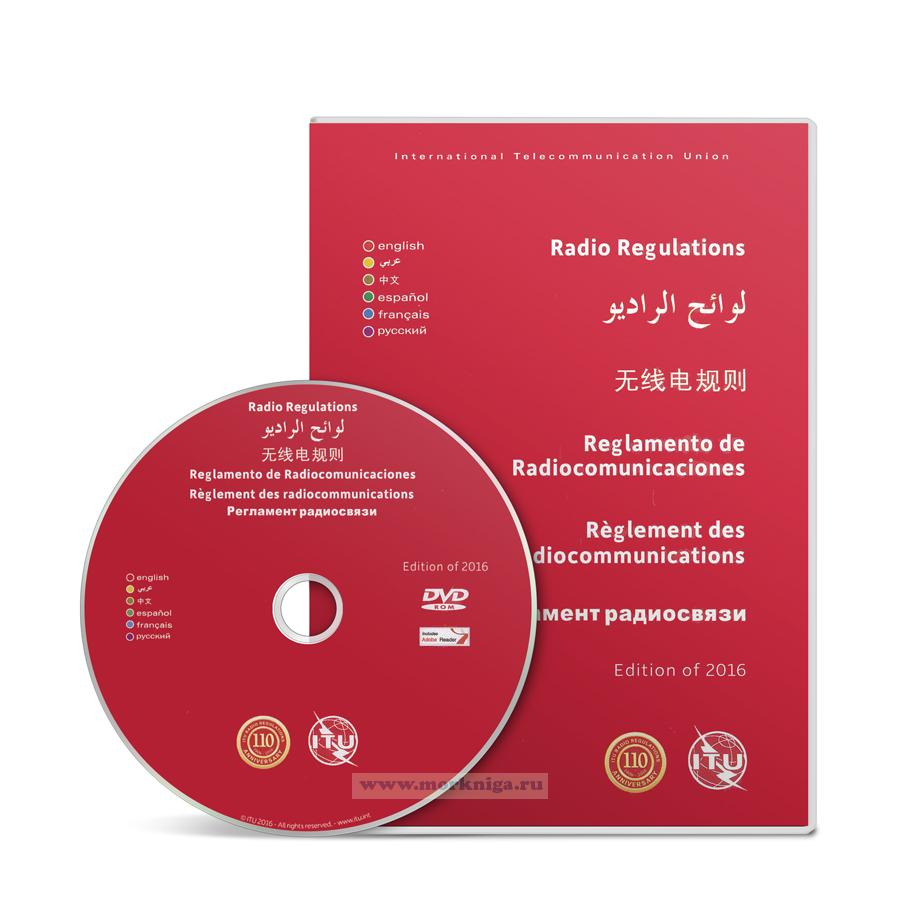 The Radio Regulations. Регламент радиосвязи на DVD на 6 языках
