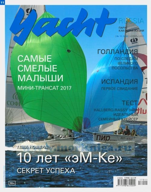 "Журнал ""Yacht Russia"" №11(102), ноябрь 2017"