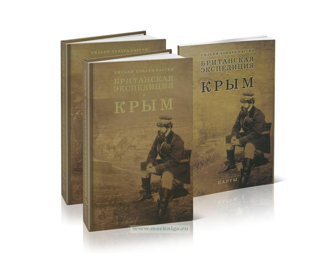 Британская экспедиция в Крым. В 2-х томах (+ приложение Карты)