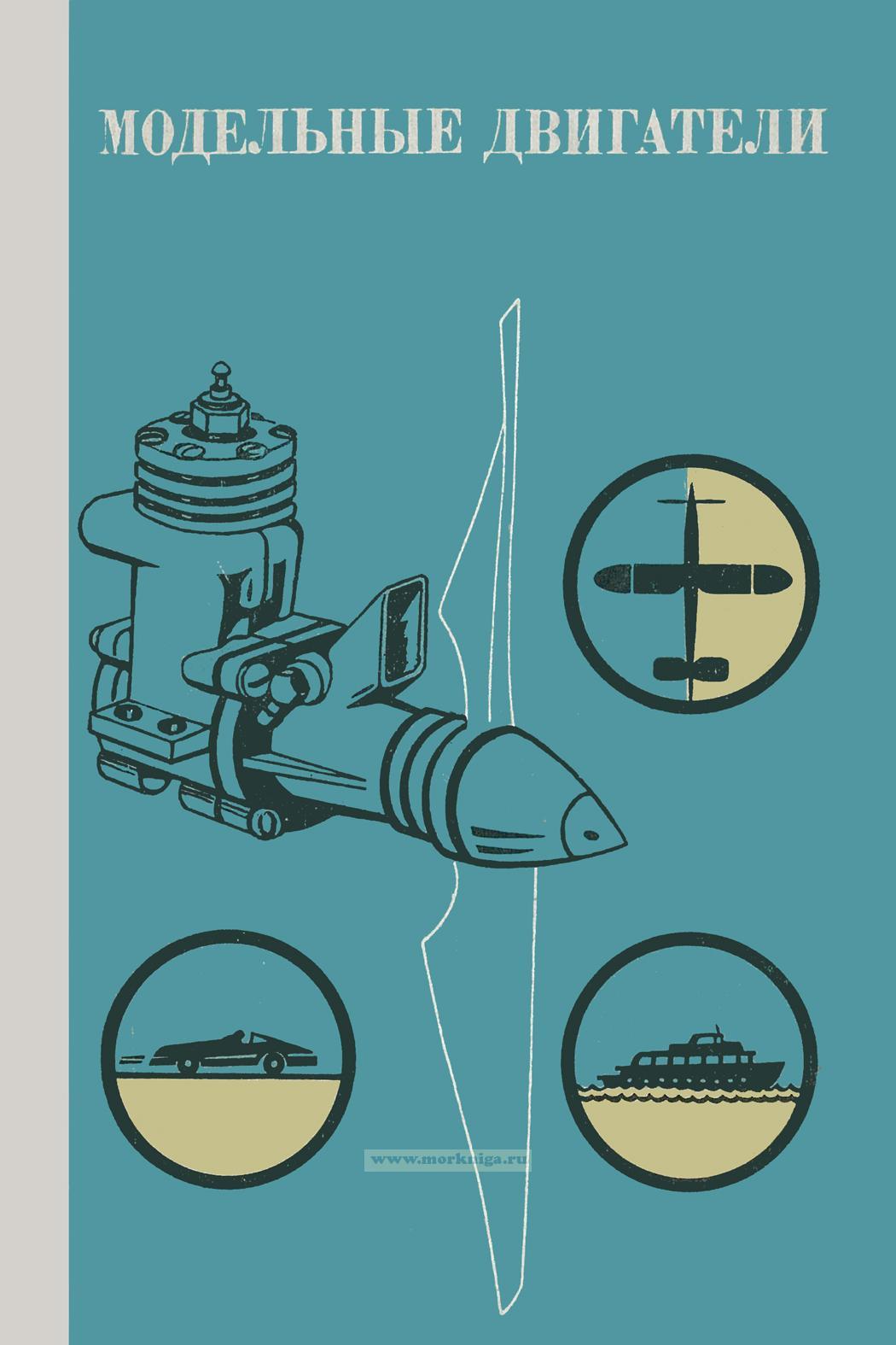 Модельные двигатели. Пособие для руководителей технических кружков