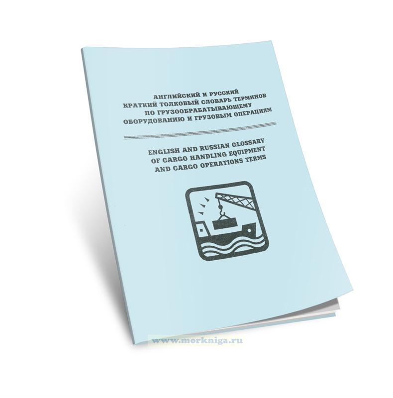 Английский и русский краткий толковый словарь терминов по грузообрабатывающему оборудованию и грузовым операциям
