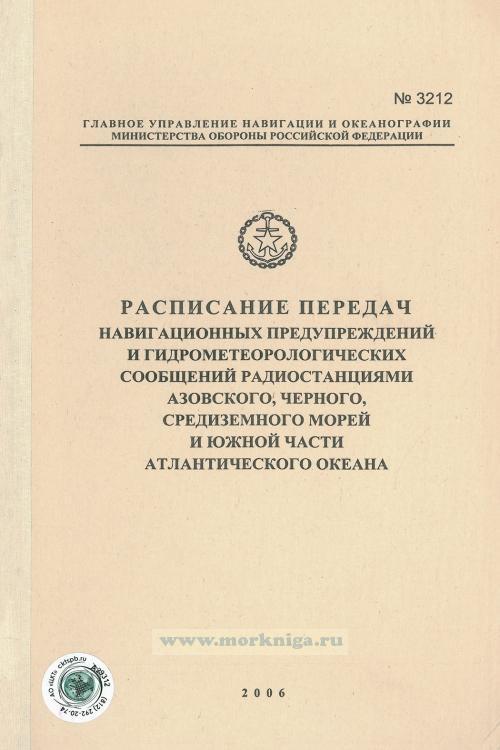 Расписание передач навигационных предупреждений и гидрометеорологических сообщений радиостанциями Азовского, Черного, Средиземного морей и Южной части Атлантического океана. Адм. № 3212