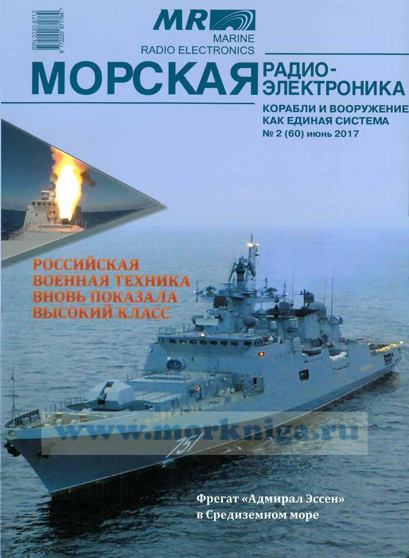 """Журнал """"Морская радиоэлектроника"""" №2 (60) июнь 2017"""