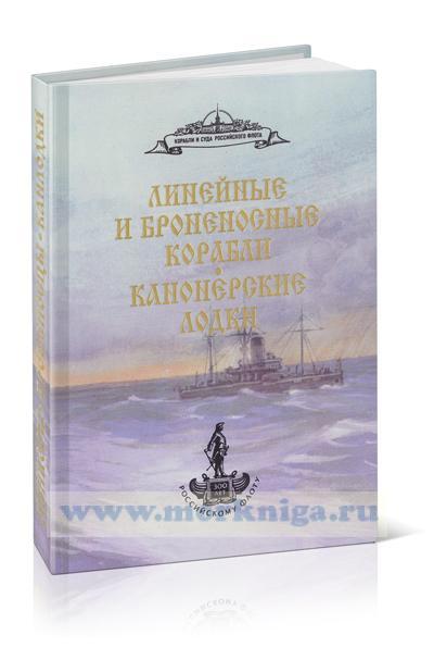 Линейные и броненосные корабли. Канонерские лодки
