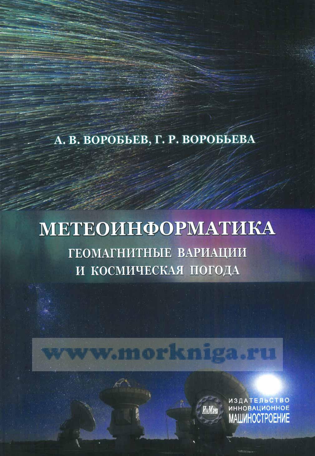 Метеоинформатика. Геомагнитные вариации и космическая погода
