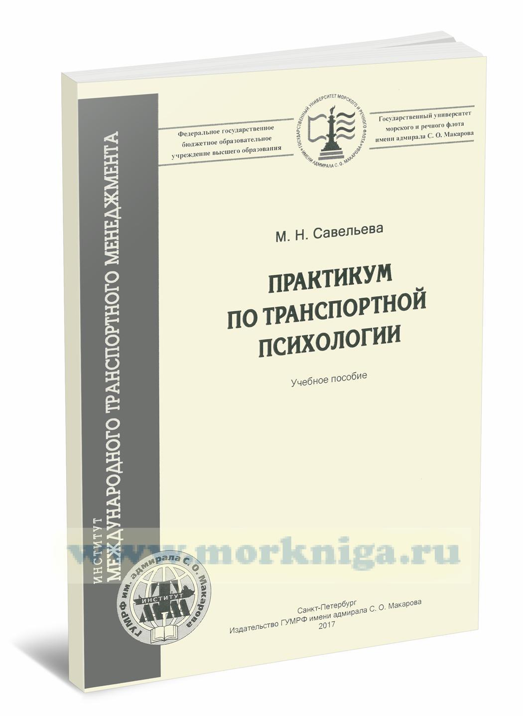 Практикум по транспортной психологии: учебное пособие