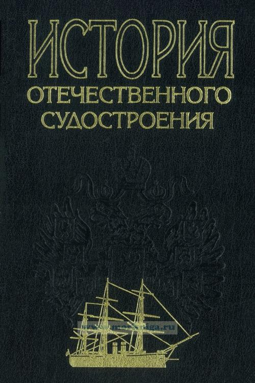 История Отечественного судостроения. Том 4