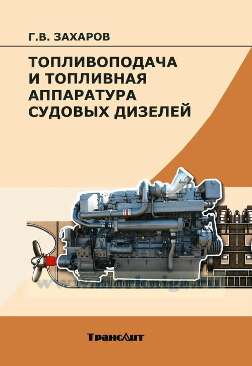 Топливоподача и топливная аппаратура судовых дизелей. Учебное пособие