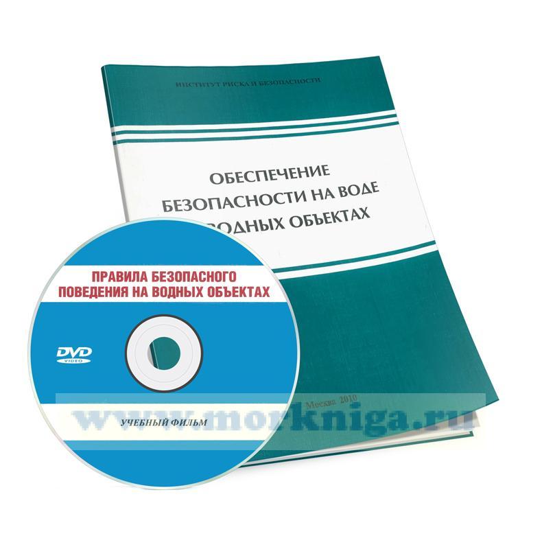 DVD Правила безопасного поведения на водных объектах, с брошюрой