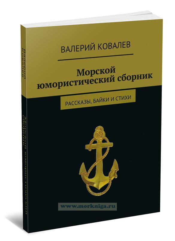 Морской юмористический сборник. Рассказы, байки и стихи