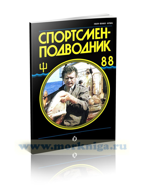 Спортсмен-Подводник. Выпуск 88