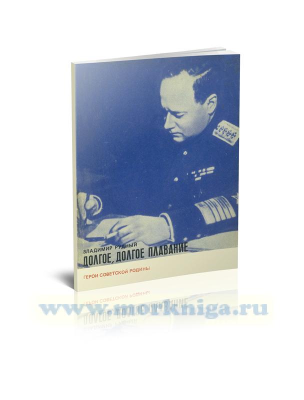 Долгое, долгое плавание. Об Адмирале Флота Советского Союза И. С. Исакове