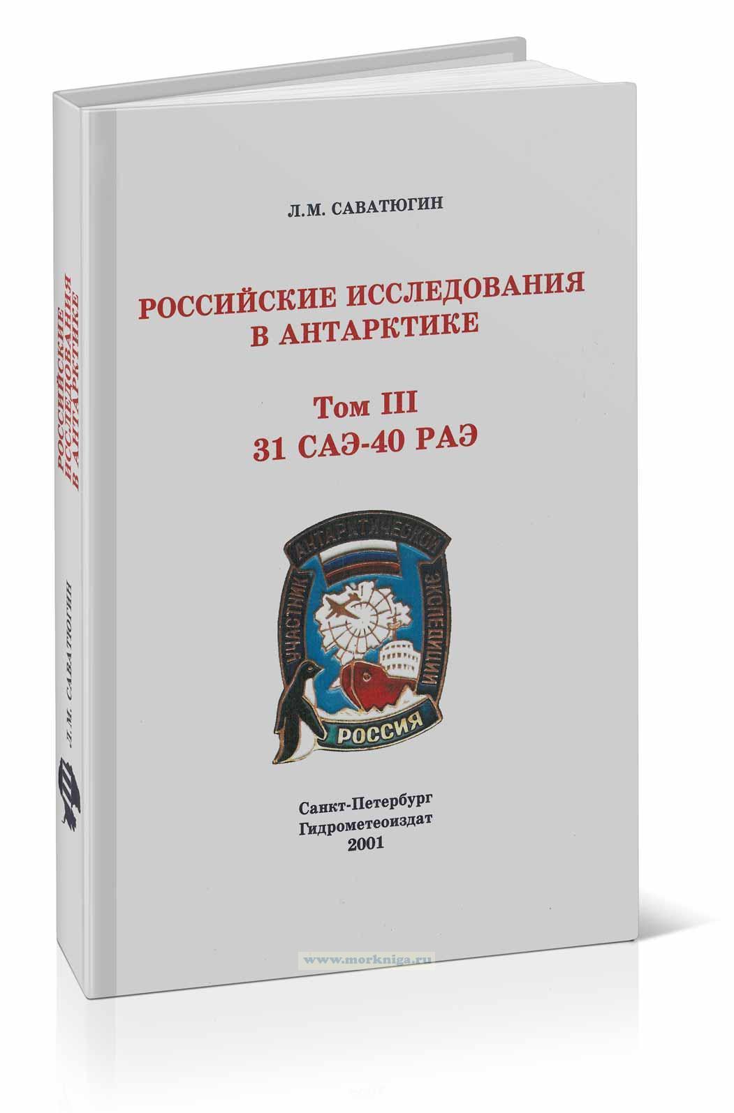 Российские исследования в Антарктике. Том III (31 САЭ-40 РАЭ)