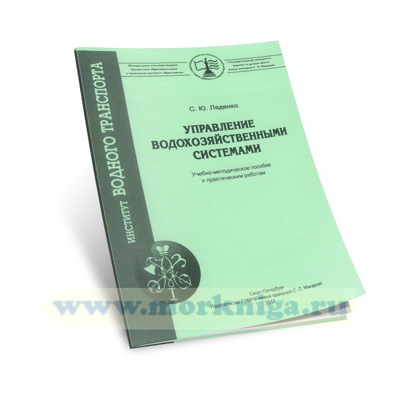 Управление водохозяйственными системами: учебно-методическое пособие к выполнению практической работы