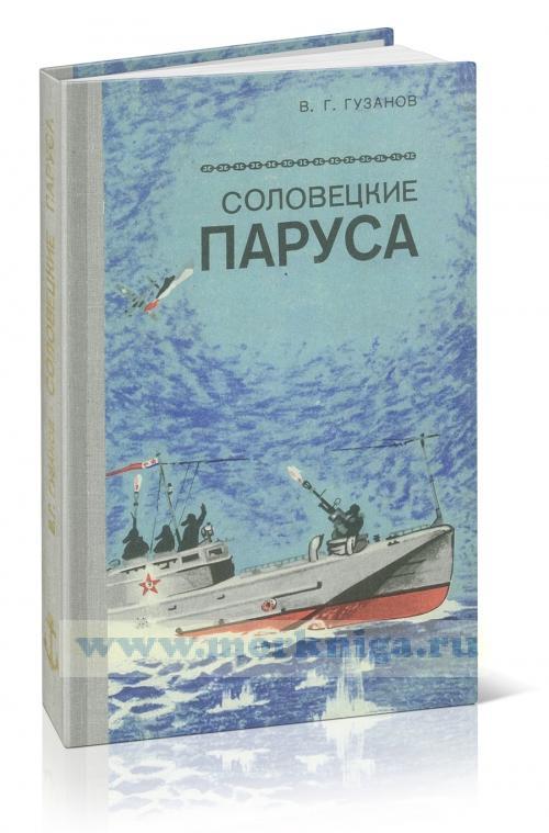 Соловецкие паруса