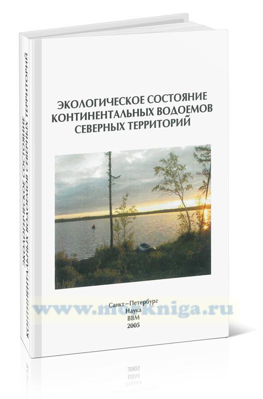 Экологическое состояние континентальных водоемов северных территорий
