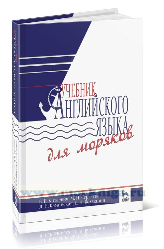 Учебник английского языка для моряков (8-е изд., стереотипное)