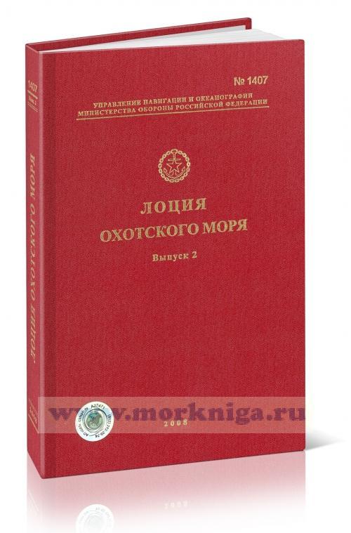 Лоция Охотского моря. Выпуск 2. Северная часть моря Адм.№1407