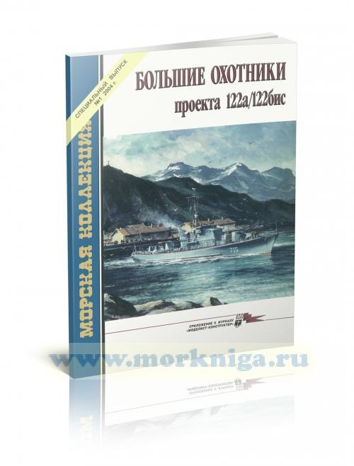 Большие охотники за подводными лодками проекта 122а-122бис. Морская коллекция. Специальный выпуск №1 (2004)
