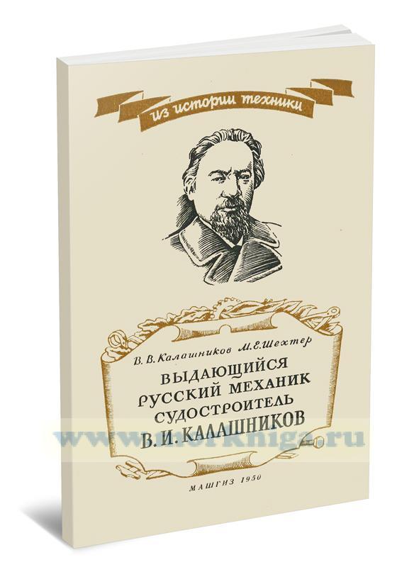 Выдающийся русский механик судостроитель В.И. Калашников