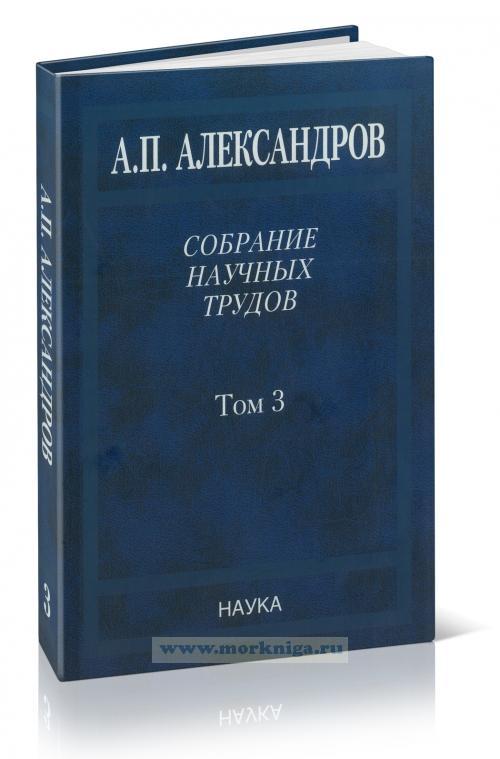 Атомный флот. Собрание научных трудов А.П. Александров.В пяти томах. Том 3