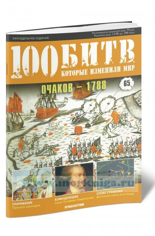Очаков - 1788, №65