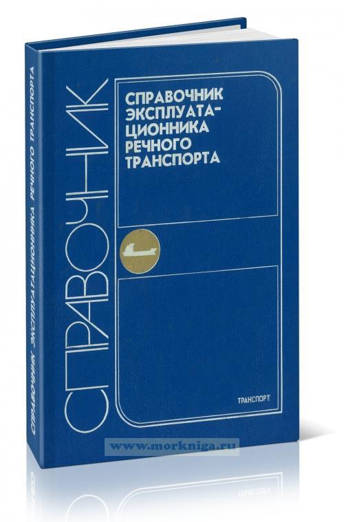 Справочник эксплуатационника речного транспорта