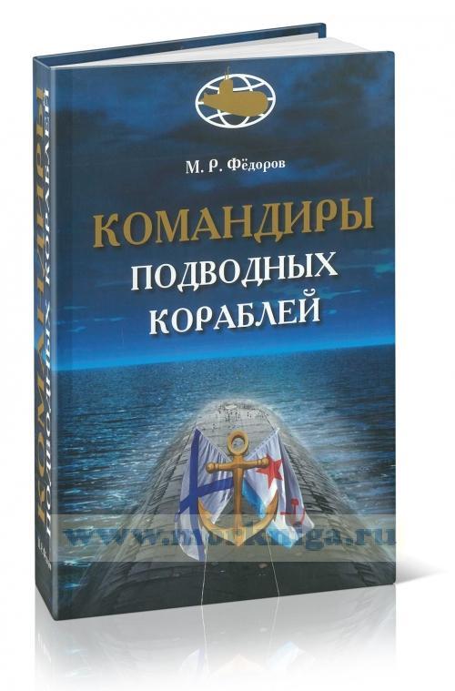 Командиры подводных кораблей