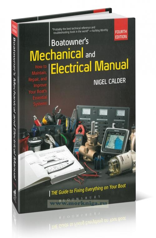 Boatowner's Mechanical & Electrical Manual. Руководство судовладельца по механическим и электрическим системам