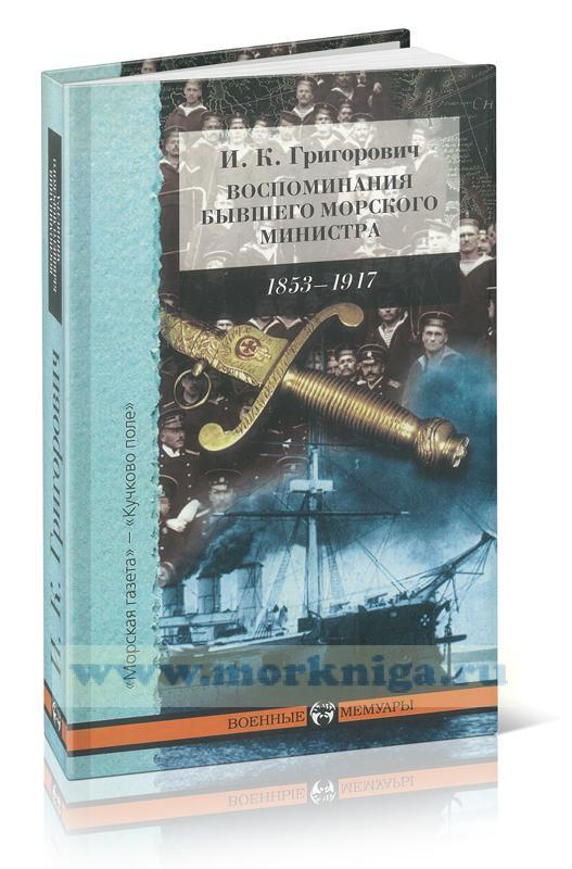 Григорович И.К. Воспоминания бывшего морского министра
